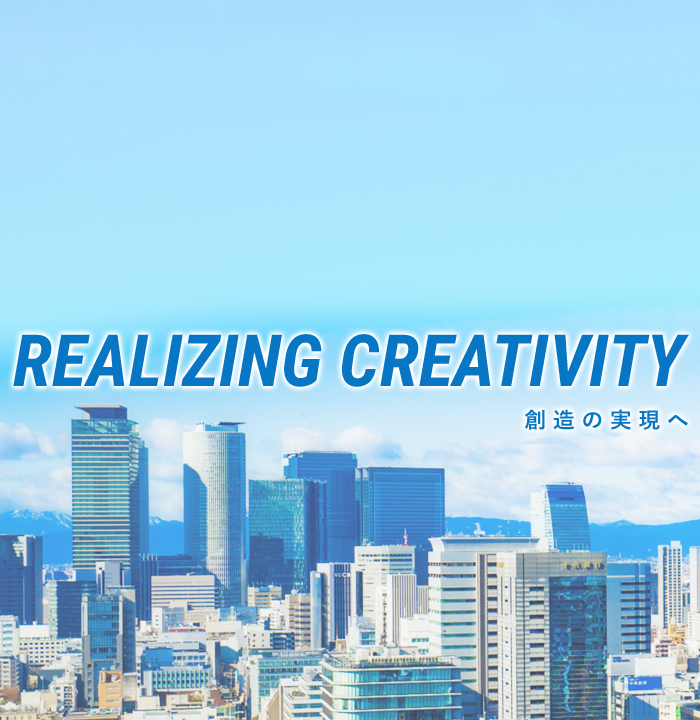 REALIZING CREATIVITY~創造の実現へ~