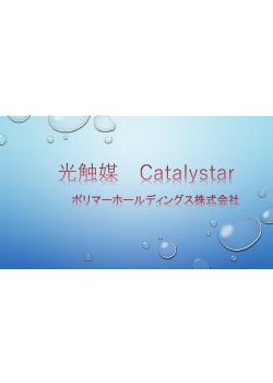 Catalystar セミナー資料